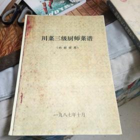 川菜三级厨师菜谱