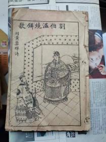 刘伯温烧饼歌线装一册