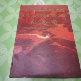 中国农工民主党第十二次全国代表大会纪念册