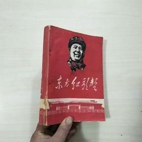《东方红歌声》有毛林像 毛语录 林指示
