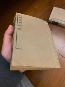 战国策校注 涵芬楼据元至正影印 三 四 七 八 册