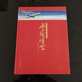 飞越时空 : 纪念新中国民航成立60周年【精装 附光盘】