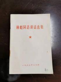 林彪同志讲话选集