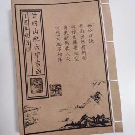 二十四山配六甲吉凶 清代李德翰手抄风水地理古书籍催丁催财