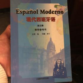 现代西班牙语(教学参考书)(第3册)