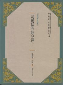 【预售】司马法今注今译(新版)\刘仲平 注译\台湾商务