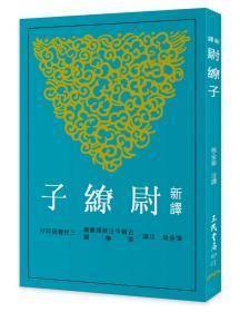 【预售】新译尉缭子(二版)\张金泉-注译\三民书局