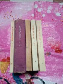 毛泽东选集竖版五册全前四册为竖版(第一卷、第二卷、第三卷、第四卷)234册为一版一印【大32开】五册全附第五卷为平版(5本合售