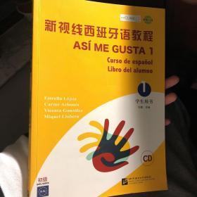 新视线西班牙语教程(学生用书)