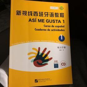 新视线西班牙语教程:初级