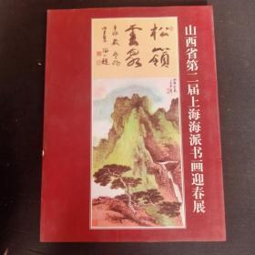 山西省第二届 上海海 派书画迎春展