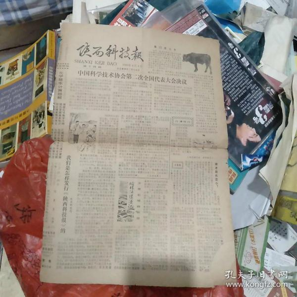 陕西科技报1980年4月4日