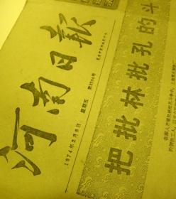 河南日报【1974-2-8】