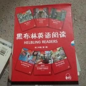 黑布林英语阅读 初二年级 第1辑 缺3  五本合售