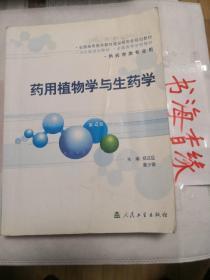 药用植物学与生药学(第4版)彩插20页