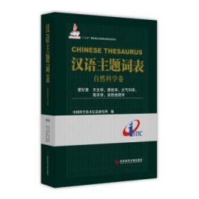 汉语主题词表(自然科学卷) 第Ⅳ册 天文学、测绘学、大气科学、海洋学、自然地理学