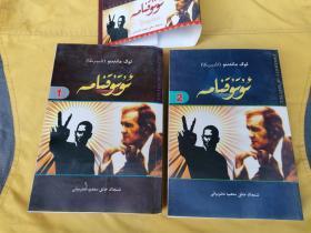 智慧书  1-2     维吾尔文
