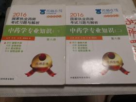 2016执业药师考试用书药师考试习题与解析 中药学专业知识(一)(二)两册合售(第八版)