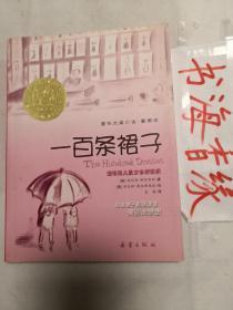 国际大奖小说爱藏本:一百条裙子(纽伯瑞儿童文学奖银奖)