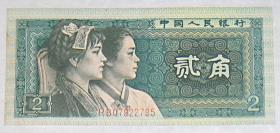 中国人民银行 1980年版 贰角 纸币   【1张  冠号RB07922785】