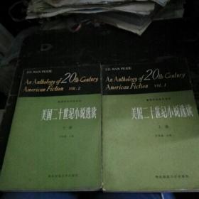 美国二十世纪小说选读