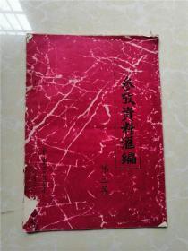 庐山自然参考资料第三集-庐山水文(16开油印本)