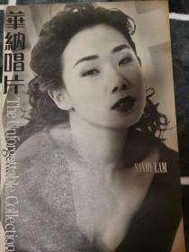 林忆莲 专辑宣传彩页
