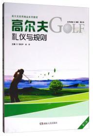 高尔夫礼仪与规则