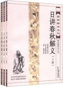 故宫珍本丛刊 日讲春秋解义(全三册)