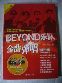 BEYOND乐队金曲弹唱 附歌碟1张