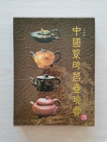 中国紫砂茗壶珍赏 (修订版)