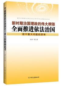 新时期治国理政的伟大纲领 : 全面推进依法治国若干重大问题的思考