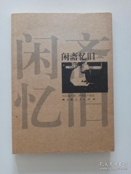钱谷融 罗银胜 联合签名本《闲斋忆旧》,一版一印,印数仅4250册,有钱谷融亲笔上款,品相如图