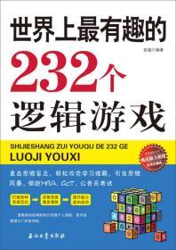 世界上最有趣的232个逻辑游戏 : 经典珍藏版