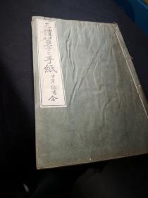 买满就送   三体习字与手纸 日本线装书昭和十三年