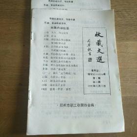 收藏文选1993年第1期