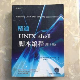 精通Unix Shell脚本编程(第2版)