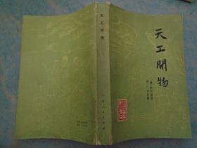 《天工开物》广东人民出版社 文革版 1976年1版1印 多原版图录 私藏 书品如图