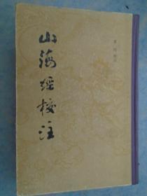 《山海经校注》硬精装 袁珂著 上海古籍出版社 1980年1版1印 仅印7000册 多原版图录 私藏 书品如图