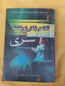 著名教育家的育儿方法 维吾尔文