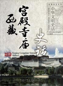 西藏宫殿寺庙史话