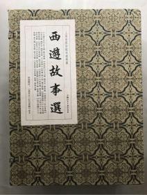 西游记 老版连环画 宣纸