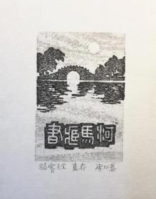 李以泰 藏书票版画原作 水印