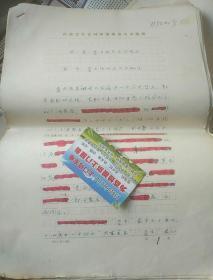 著名哲学名家乌兰察夫<蒙古族哲学思想史>原书手稿,使用内蒙古社会科学编辑部专用稿纸,全书113200字8开本200多页。