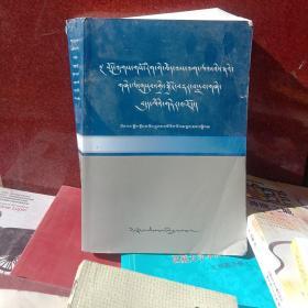 藏医三基训练教材藏文版