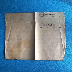 民国老纸头 《大同大学试卷》(16开  共2张)