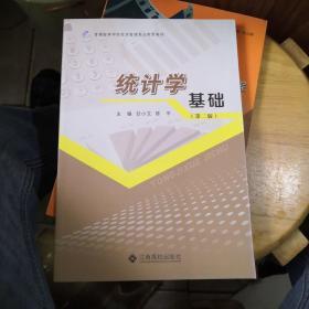 统计学基础第二版