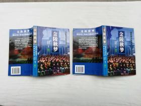 金陵秋梦 国民党主要高官的最后结局 上下;何虎生 高晓林编著;中国工人出版社;