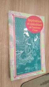 Impératrices et concubines de lancienne Chine 中国古代后妃故事:法文版