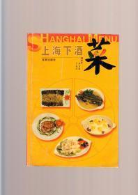 上海下酒菜 2001年6月一版一印 上海大名饭店名厨和上海泰晤士西餐社一级西餐师经典作品